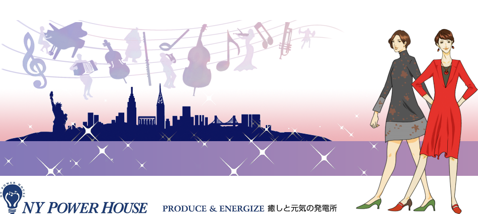 "NY Power House Produce "" Energize 癒しと元気の発電所"